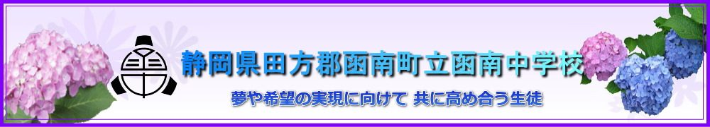 函南町立函南中学校
